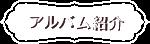 アルバム紹介